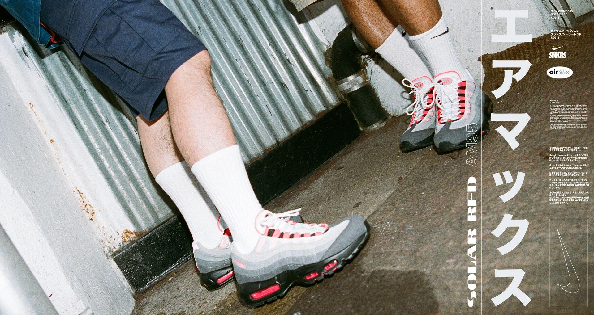 """Nike Air Max 95 OG """"Solar Red"""""""